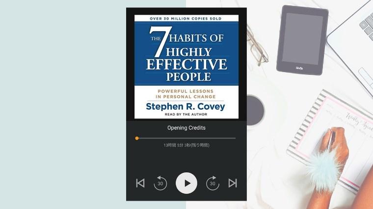 7つの習慣 - my audiobook