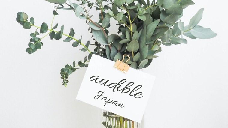 audible Japan