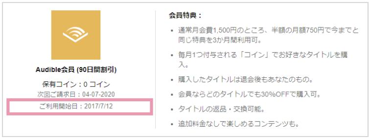 Audible-Japan 利用開始日2017年7月
