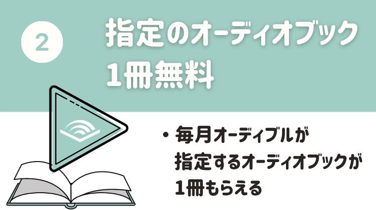 オーディブル特典2:指定のオーディオブックが1冊無料