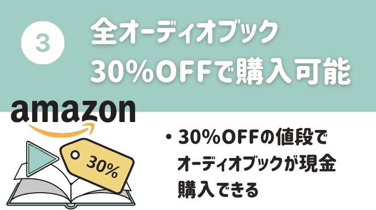 オーディブル特典3:全オーディオブックが30%割引