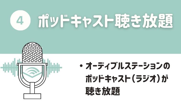 オーディブル特典4:オーディブルステーションのポッドキャストが聴き放題