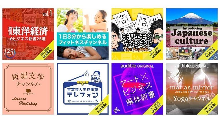 Audible(オーディブル)ステーションのチャンネル・ポッドキャスト