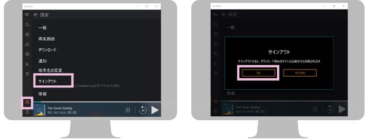 Windows用アプリで日本からアメリカのアカウントへ切り替える手順1