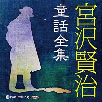 宮沢賢治童話全集のオーディオブック