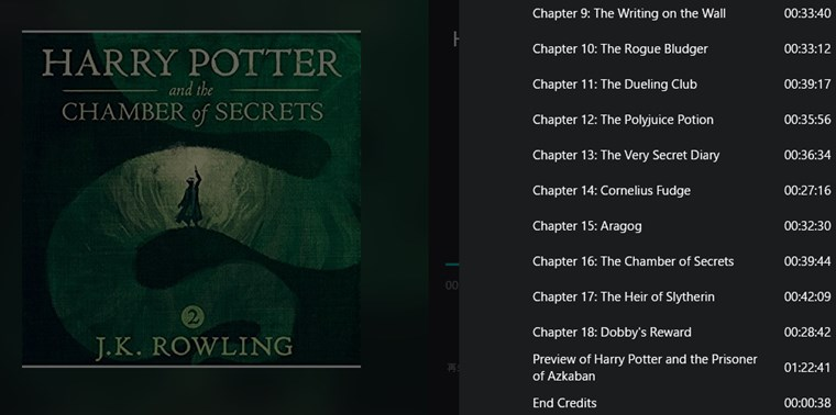 『ハリーポッターと秘密の部屋』英語版オーディオブックの中身(目次)