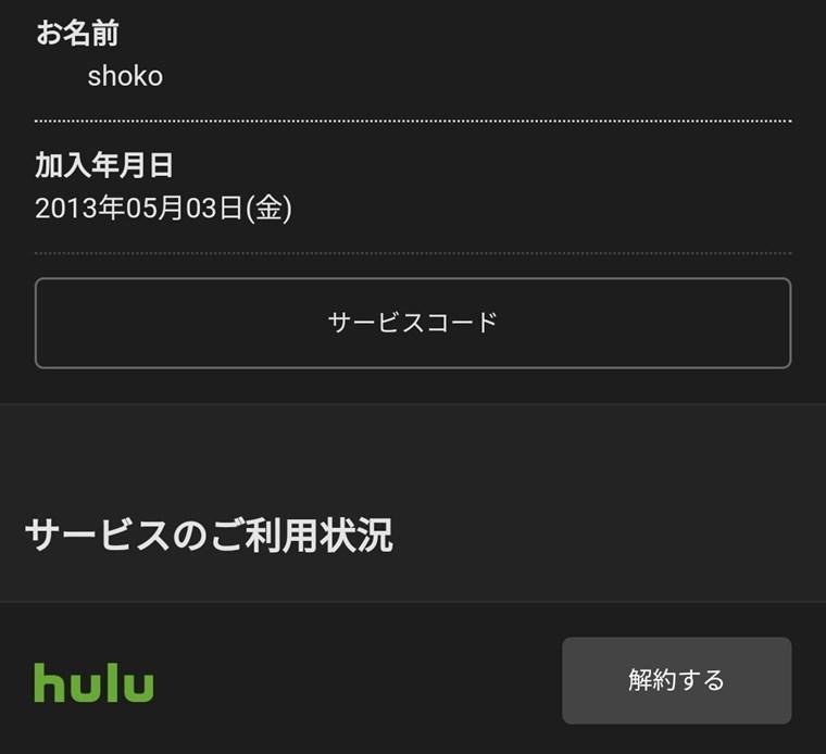 Hulu加入日(2013年)