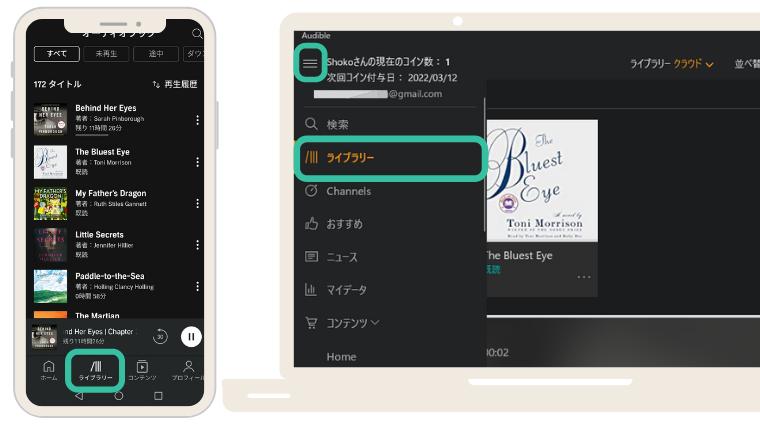 Audibleアプリでオーディオブックを再生する方法