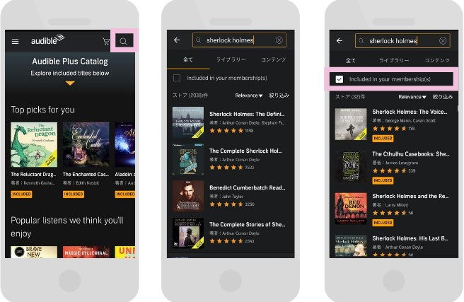 Audibleでの聴き放題対象のオーディオブック検索方法