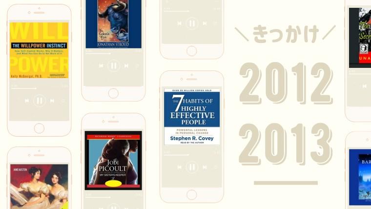 2012年~2013年に購入したオーディオブック7選