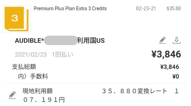 Audibleコイン3枚セット支払明細