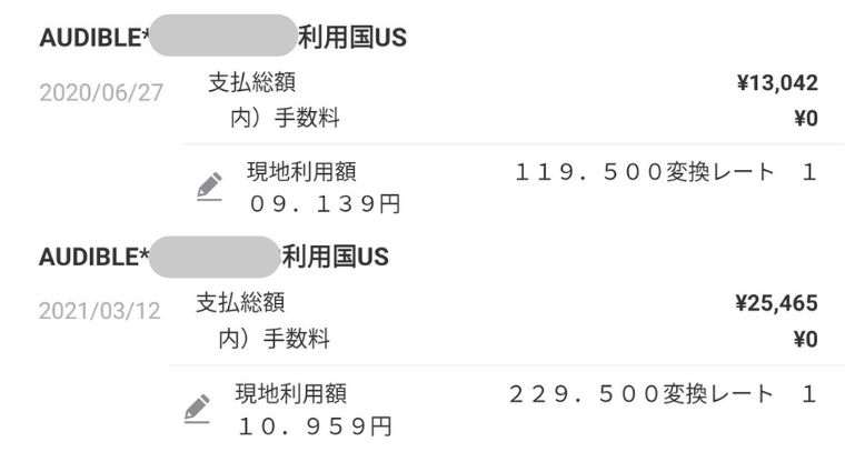 Audible年間プラン(Premium Plus Annual)支払明細