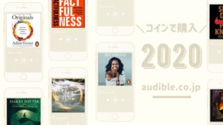 2020年audible.co.jpで購入したオーディオブック