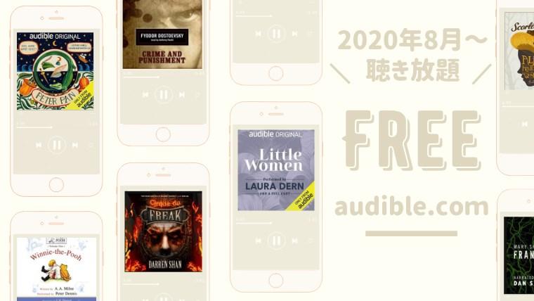 Audible Plus Catalogで聴けるオーディオブック10選
