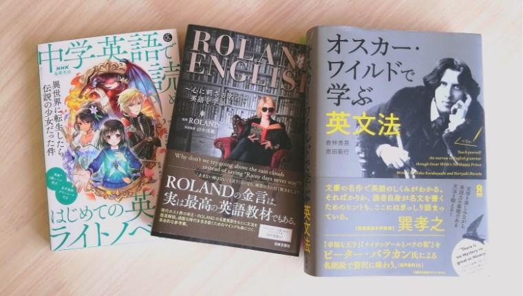 英語学習用に出版されている教材・多読専用の本
