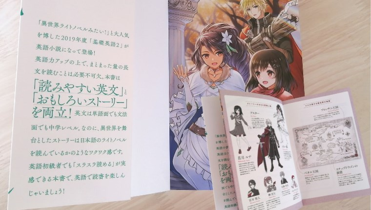 NHK基礎英語の異世界転生『中学英語で読めるはじめての英語ライトノベル』