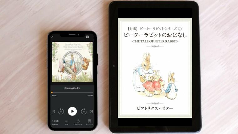 【対訳で読める】1巻は0円!ピーターラビット /The Tale of Peter Rabbit