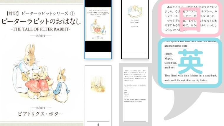 日英対訳の絵本『ピーターラビットのおはなし』