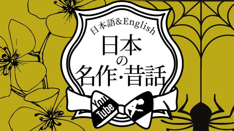 【日本の昔話・名作】無料で英語の読み聞かせができる!YouTube動画とKindle本5選 | 洋書多聴ブログ
