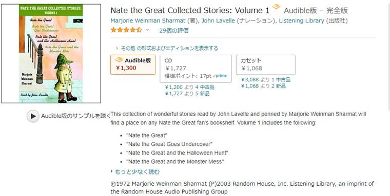 Nate the Great Amazon商品ページのスクショ
