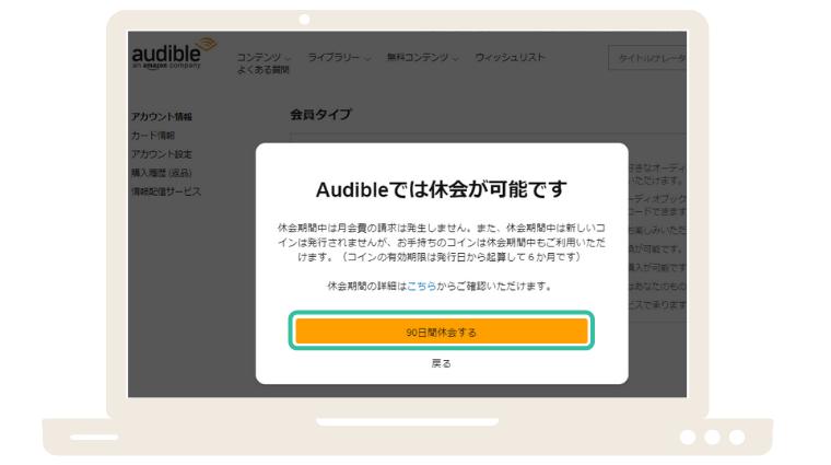 audible(オーディブル)休会方法の手順2