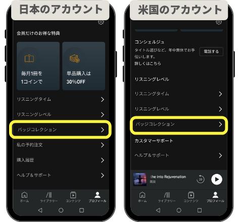 Audibleアプリでバッジコレクションを見る方法