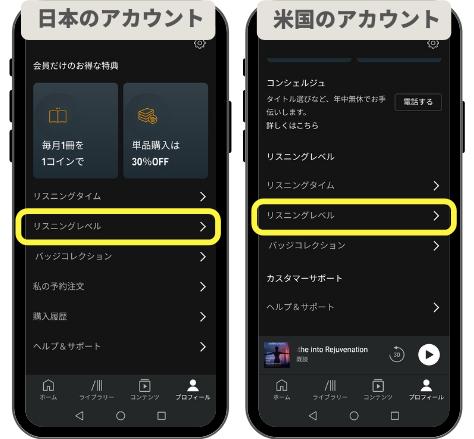Audibleアプリでリスニングレベルを見る方法