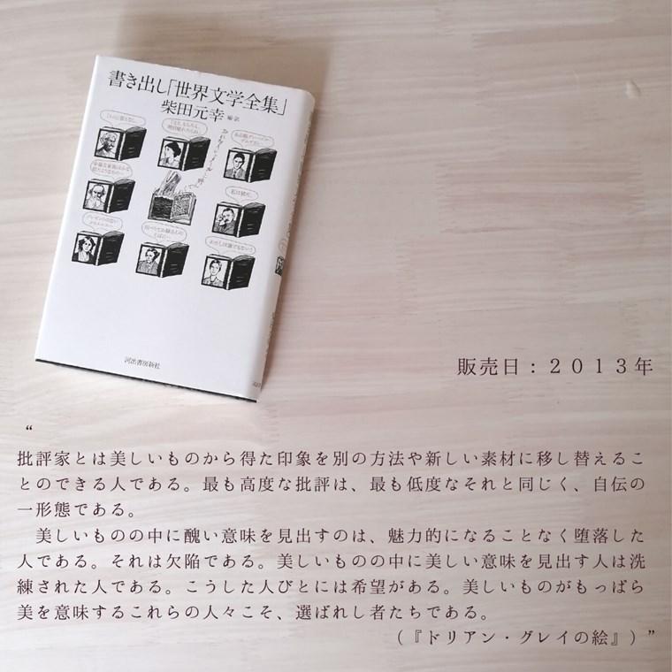 書き出し「世界文学全集」柴田元幸訳「ドリアン・グレイの絵」