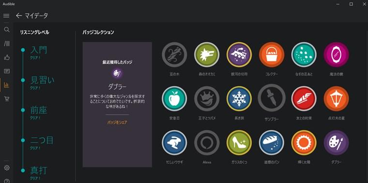 audibleリスニングレベル・バッジ(日本)