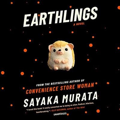 『地球星人』 英語のオーディオブック