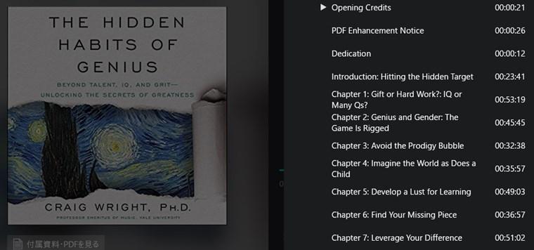 『The Hidden Habits of Genius』 オーディオブック目次