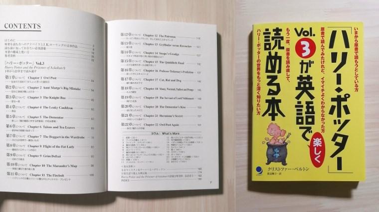 『「ハリー・ポッター」Vol.3が英語で楽しく読める本』表紙・目次