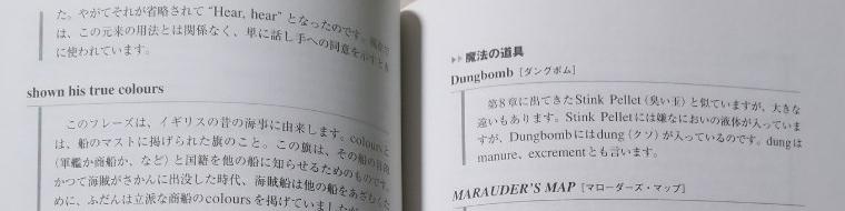 『「ハリー・ポッター」Vol.3が英語で楽しく読める本』用語・呪文の解説