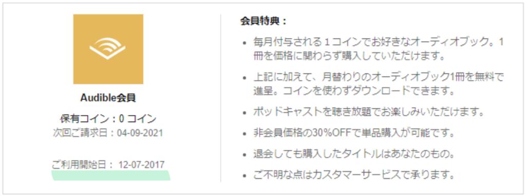 日本のAudible利用歴