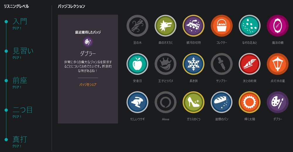 日本のAudibleアプリ(リスニングレベル・バッジコレクション)