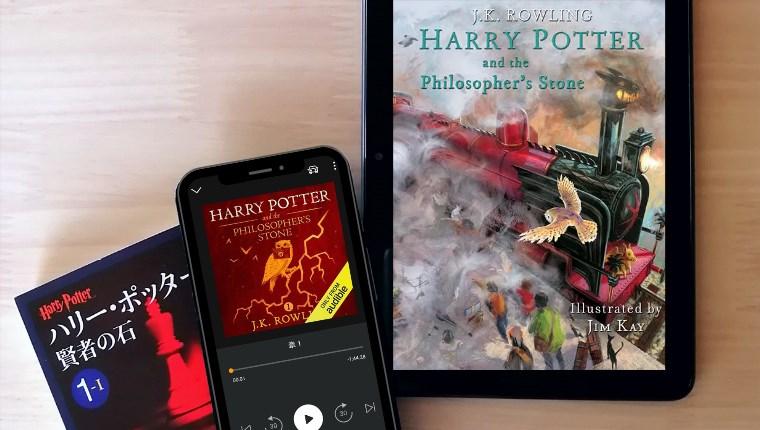 ハリーポッターAudibleで無料のオーディオブック(日本語・英語)