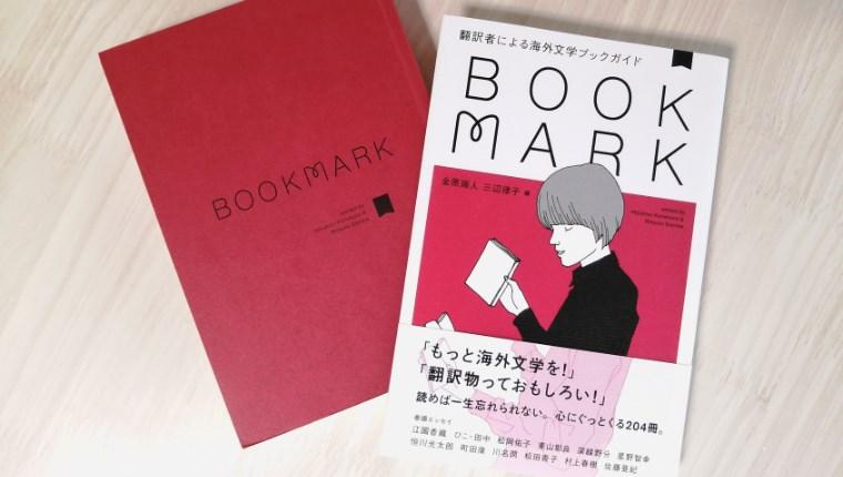 『翻訳者による海外文学ブックガイド BOOKMARK』