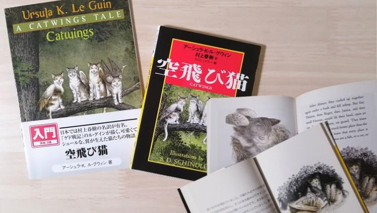 空飛び猫/Catwings by Ursula K. Le Guin