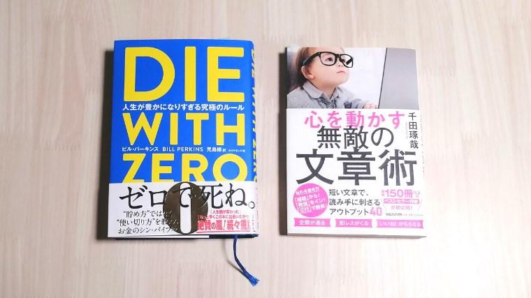 『DIE WITH ZERO』『心を動かす無敵の文章術』