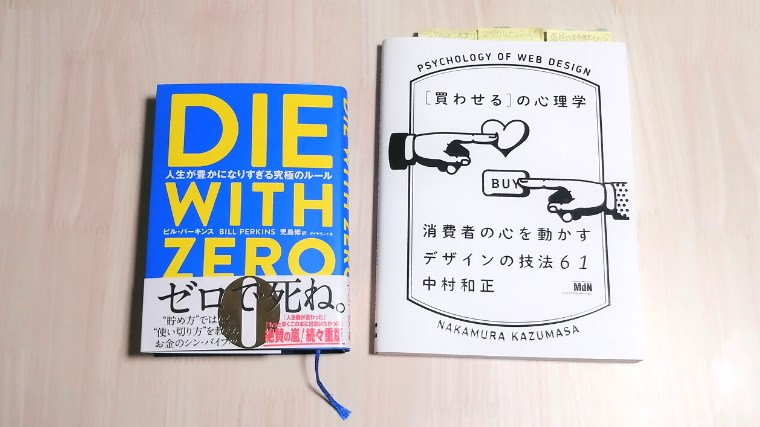 『DIE WITH ZERO』『[買わせる]の心理学 消費者の心を動かすデザインの技法61』