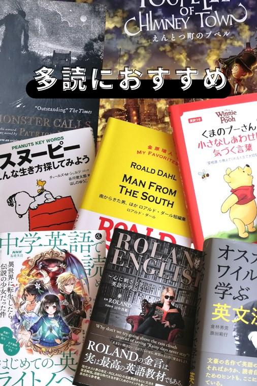 洋書初心者さんの英語多読におすすめ!簡単で読みやすい本13選【中学生・高校生もぜひ】