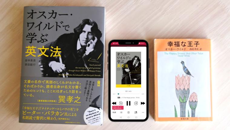 『オスカー・ワイルドで学ぶ英文法』『幸福な王子』オーディオブック