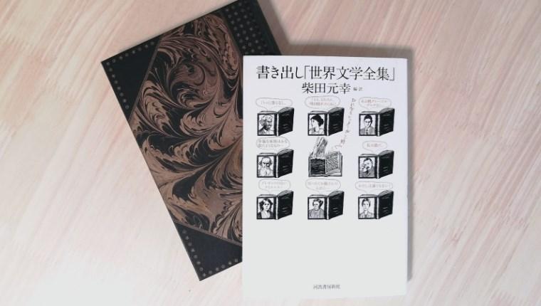 ラダーシリーズで迷子になったら参考にしたい柴田元幸さんの『書き出し「世界文学全集」』