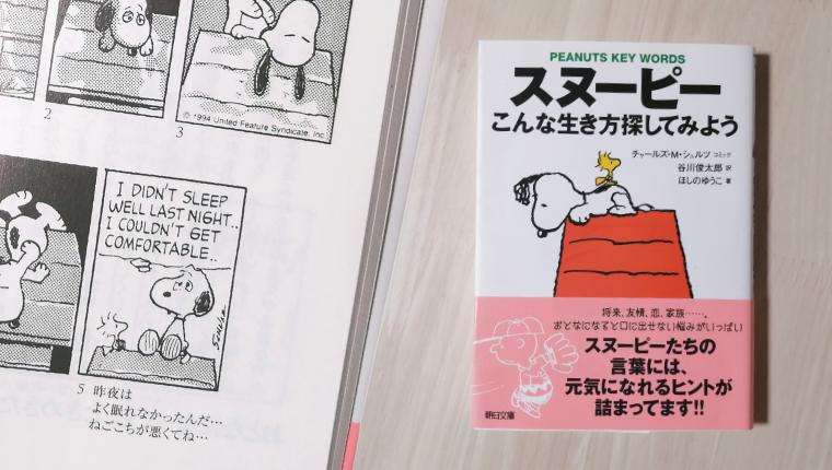 【対訳で読めるマンガ】『スヌーピーこんな生き方探してみよう』/Peanuts