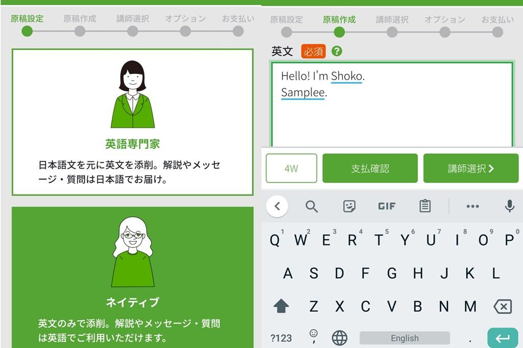 IDIYの利用画面(講師選択・英文入力)