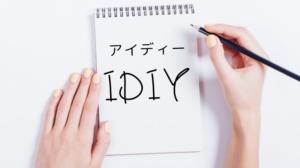 【英検1級・ライティング対策】英作文の添削はIDIY(アイディー)を愛用【使い方をスクショ付きで紹介】