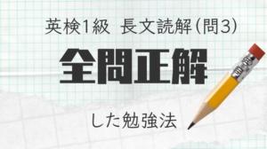 英検1級リーディング長文読解(問3)全問正解した勉強法