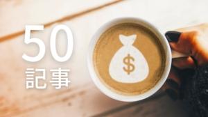 ブログ初心者でも50記事で収益9,500円達成!運営3ヵ月の過程とPV公開