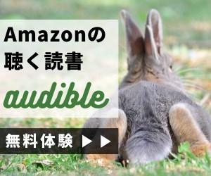 Amazonの聴く読書audible無料体験