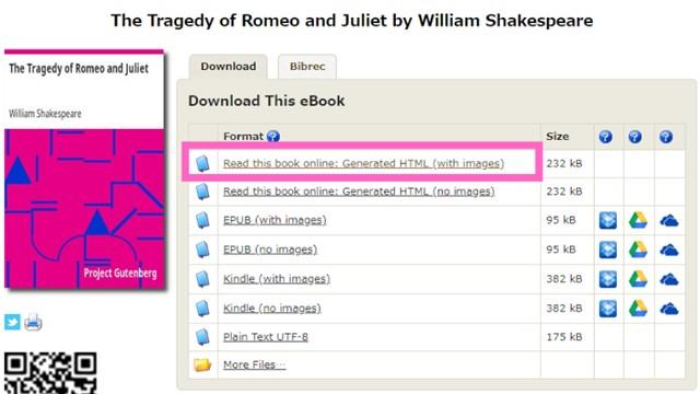 GutenbergのPCサイト上でロミオとジュリエットを表示
